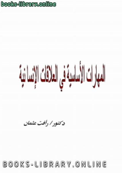 ❞ كتاب المهارات الاساسية في العلاقات الانسانية ❝  ⏤ د. رأفت عثمان
