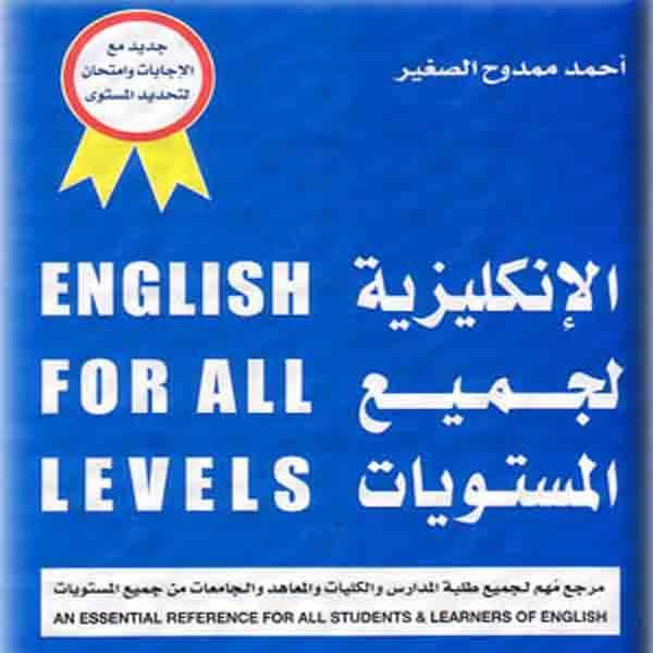 ❞ كتاب قواعد اللغة الانجليزية لجميع المستويات ❝  ⏤ مراد حسن محمد سوالمة