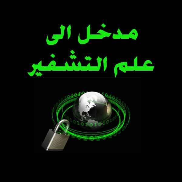 ❞ كتاب مدخل الى علم التشفير ❝  ⏤ حسيني محمد عبد المالك