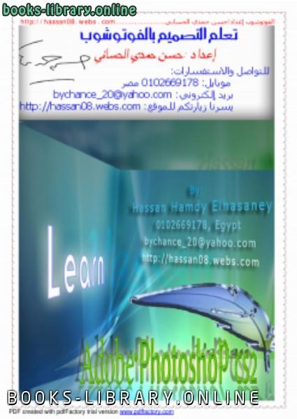 ❞ كتاب التصميم بالفوتوشوب للمحترفين ❝  ⏤ حسن حمدي الحساني