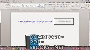 ❞ كتابة المعادلات الرياضية باستخدام رنامج وورد  ❝  ⏤ علي محمد الأحمد