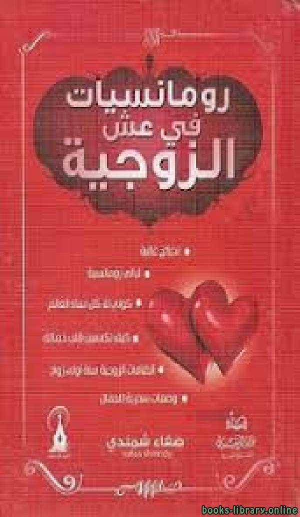 ❞ كتاب رومانسيات في عش الزوجية ❝  ⏤ صفاء شمندى