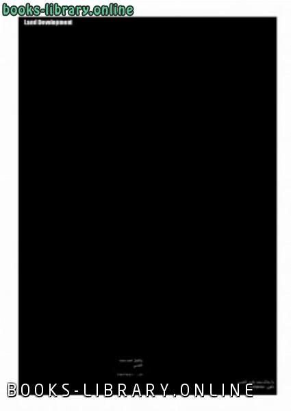 ❞ كتاب تعلم برنامج Autodesk لتصميم الطرق  ❝  ⏤ م / جلال محمد ناصرالعنسى