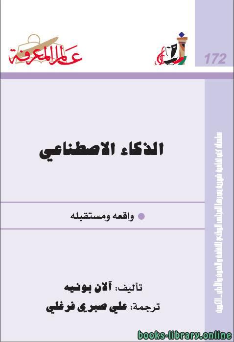❞ كتاب الذكاء الإصطناعي ❝  ⏤ الآن بونيه - ترجمة علي فرغلي