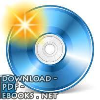 ❞ كتاب AutoPlay Media Studio 8  ❝