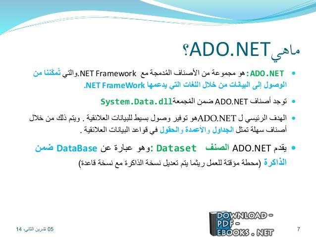 ❞ مذكّرة الدرس الثالث لمنتج ADO.NET (اسم الدرس بالداخل)  ❝  ⏤ ممدوح موسى