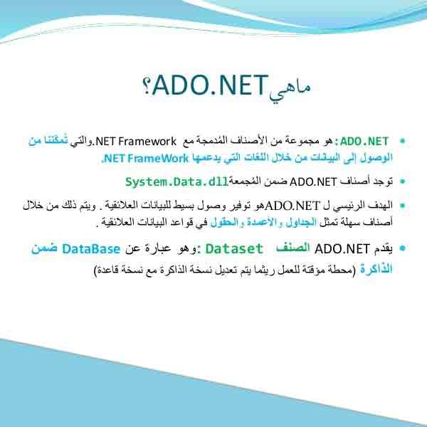 ❞ كتاب مقدمة الى منتج ADO.NET  ❝  ⏤ ممدوح موسى
