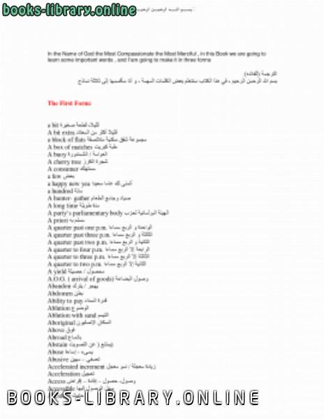❞ كتاب أشهر الكلمات الإنجليزية.  ❝  ⏤ BarBor10