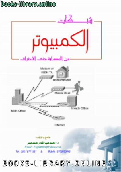 ❞ كتاب شبكات الكمبيوتر من البداية حتى الاحتراف ❝  ⏤ محمد عبد القادر عمر