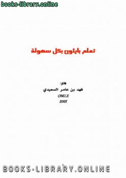❞ كتاب تعلم بايثون بكل سهولة  ❝  ⏤ فهد بن عامر السعيدي