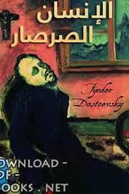 ❞ كتاب الانسان الصرصار ❝  ⏤ فيودور دوستويفسكي