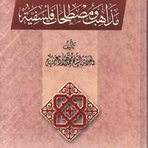 ❞ كتاب مذاهب فلسفية ومصطلحات ❝  ⏤ محمد جواد مغنية