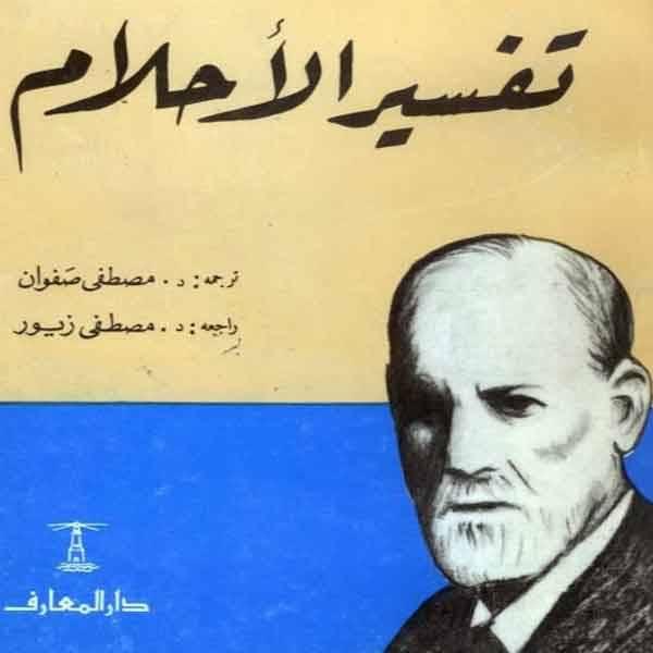 ❞ كتاب تفسير الاحلام ❝  ⏤ سيغموند فرويد