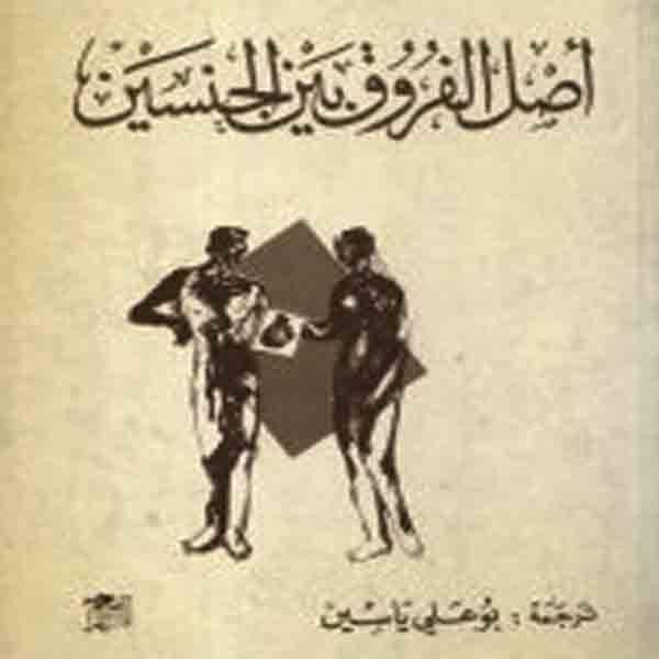 ❞ كتاب اصل الفروق بين الجنسين ❝  ⏤ اورزولا شوي