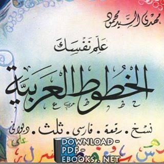 ❞ كتاب علم نفسك الخطوط العربية. ❝  ⏤ مهدي السيد محمود