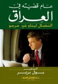 ❞ كتاب مذكرات بول بريمر ❝