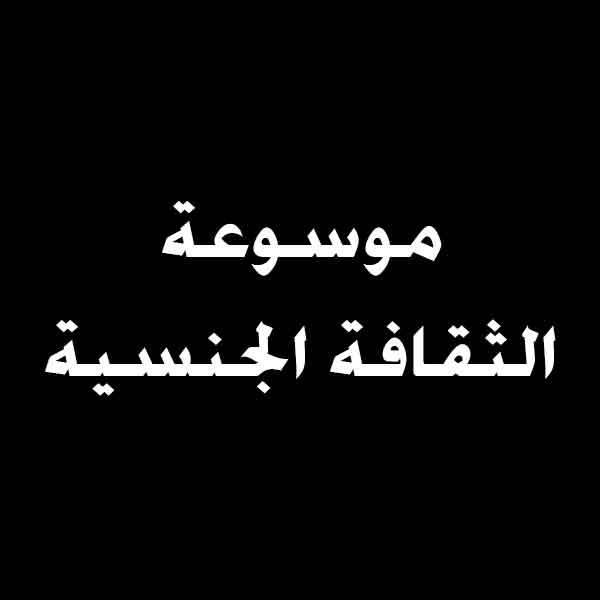 ❞ كتاب موسوعة الثقافة الجنسية ❝