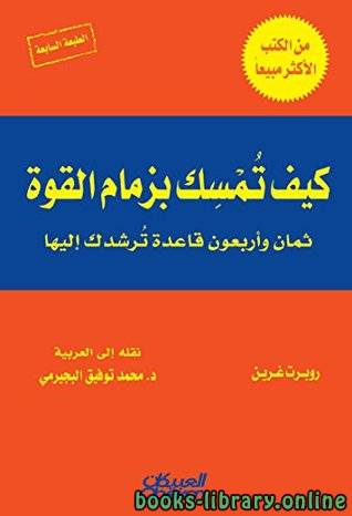 ❞ كتاب ملخص كتاب كيف تمسك بزمام القوة ❝  ⏤ روبرت جرين