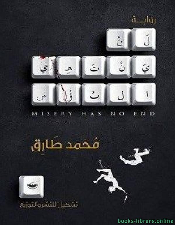 ❞ رواية لن ينتهى البؤس ❝  ⏤ محمد طارق