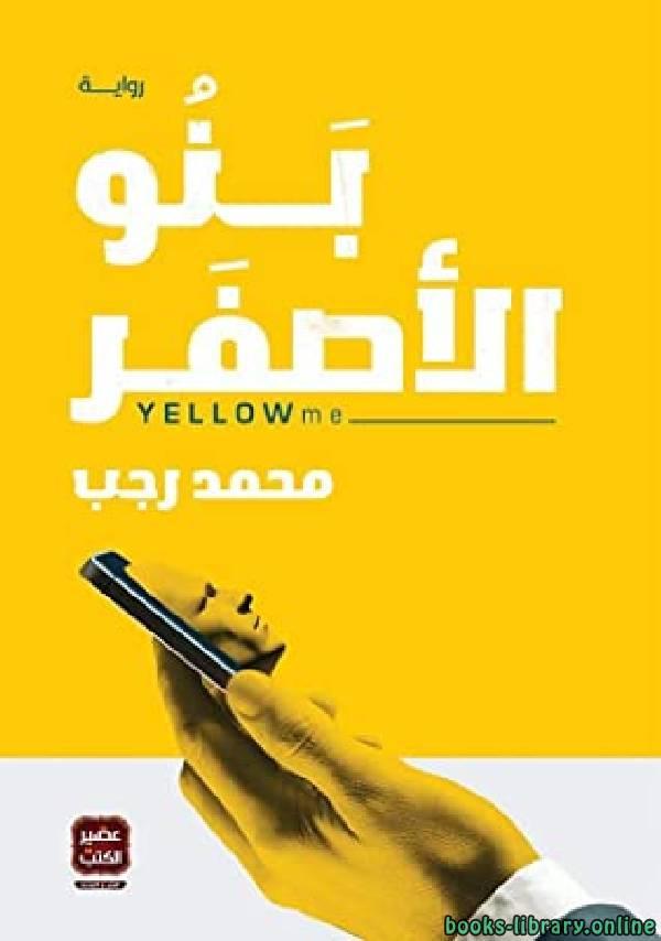 ❞ رواية بنو الأصفر ❝  ⏤ محمد رجب