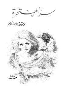 ❞ كتاب سر المنتحرة ❝  ⏤ توفيق الحكيم
