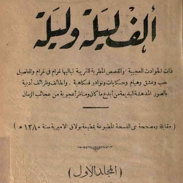 ❞ كتاب الف ليلة وليلة ( المُجلد الأول ) ❝