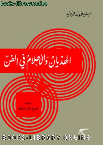 ❞ كتاب الهذيان والأحلام في الفن ❝  ⏤ سيغموند فرويد