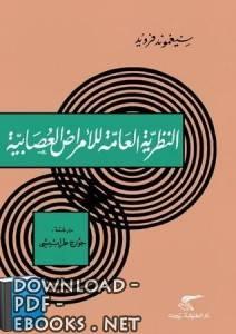❞ كتاب النظريه العامه للأمراض العصابيه ❝  ⏤ سيغموند فرويد