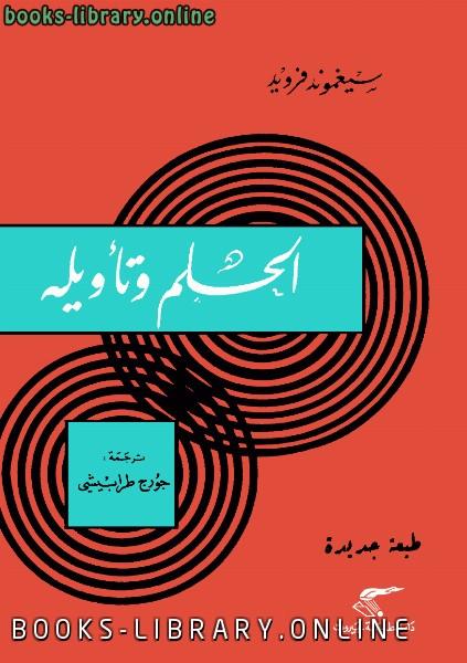 ❞ كتاب الحلم وتأويله ❝  ⏤ سيغموند فرويد