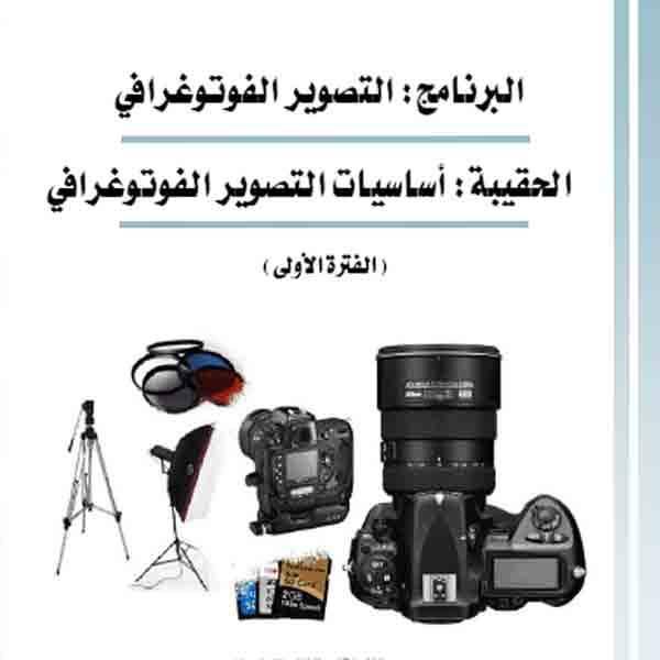 اساسيات التصوير الفوتوغرافي