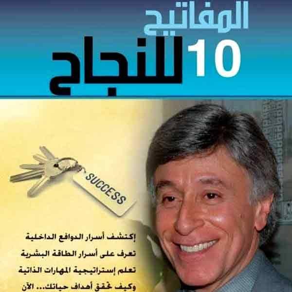 ❞ كتاب المفاتيح العشرة للنجاح ❝  ⏤ إبراهيم الفقي