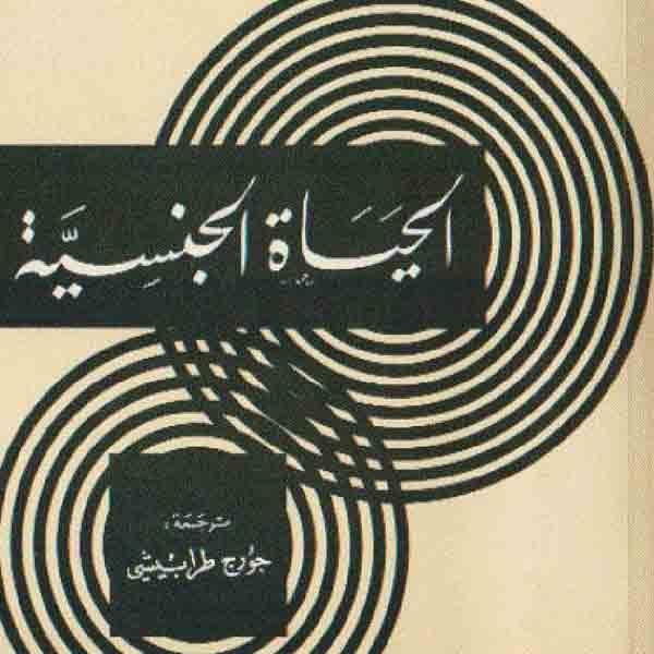 ❞ كتاب الحياة الجنسية ❝  ⏤ سيغموند فرويد