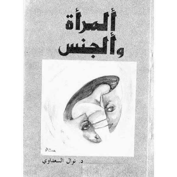 ❞ كتاب المراه والجنس ❝