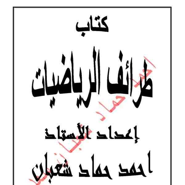 ❞ كتاب طرائف الرياضيات ❝  ⏤ احمد حماد شعبان