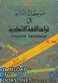 ❞ كتاب مرجعك الدائم فى قواعد اللغه الانجليزية ❝  ⏤ عز الدين محمد نجيب