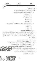 ❞ كتاب تصميم كل العناصر الانشائية pdf ❝  ⏤ م/ سامي