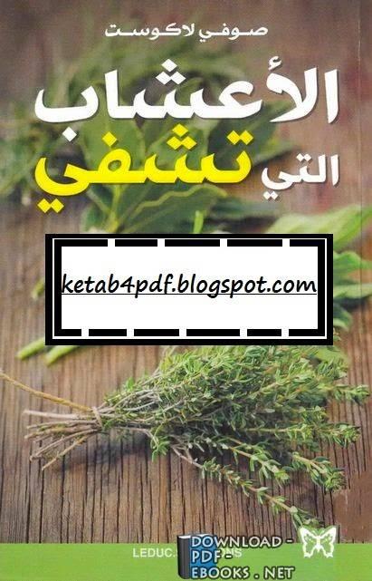 ❞ كتاب الاعشاب ❝  ⏤ صوفي لاكوست