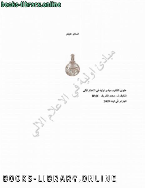 ❞ كتاب مبادئ اولية في الاعلام الآلي  ❝  ⏤ محمد الشريف
