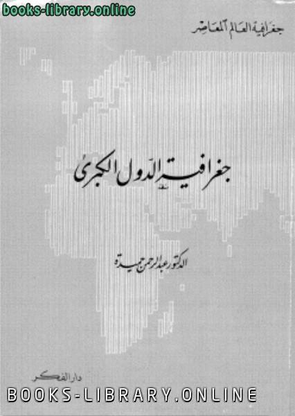 ❞ كتاب جغرافية الدول الكبرى ❝  ⏤ د. عبد الرحمن حميدة