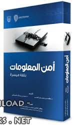 ❞ كتاب أمن المعلومات  بلغة ميسرة ❝