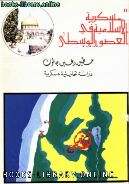 ❞ كتاب العسكرية الإسلامية فى العصور الوسطى حطين وعين جالوت ❝  ⏤ قاسم محمد صالح