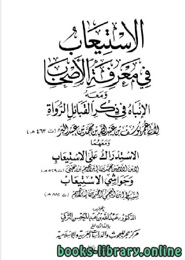 ❞ كتاب الاستيعاب في معرفة الأصحاب - ط هجر الجزء الخامس ❝  ⏤ يوسف بن عبد الله بن عبد البر