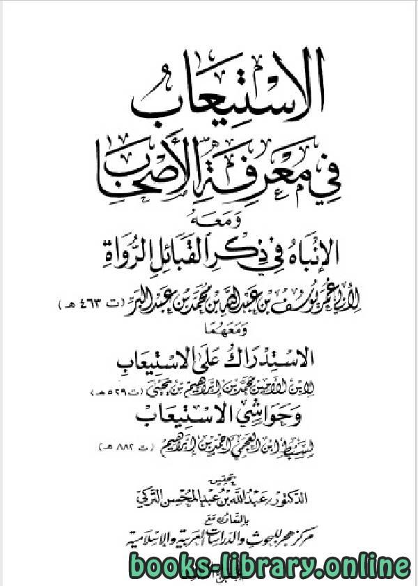 ❞ كتاب الاستيعاب في معرفة الأصحاب - ط هجر الجزء الثالث ❝  ⏤ يوسف بن عبد الله بن عبد البر