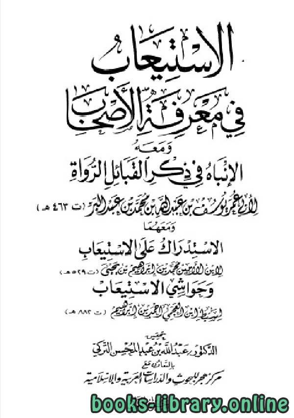 ❞ كتاب الاستيعاب في معرفة الأصحاب - ط هجر الجزء الثاني ❝  ⏤ يوسف بن عبد الله بن عبد البر