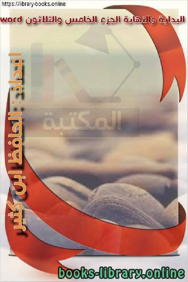❞ كتاب البداية والنهاية الجزء الخامس والثلاثون word ❝  ⏤ إبن كثير أبو الفداء عماد الدين إسماعيل