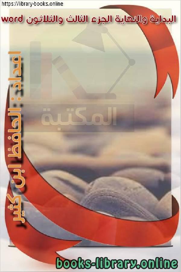 ❞ كتاب البداية والنهاية الجزء الثالث والثلاثون word ❝  ⏤ إبن كثير أبو الفداء عماد الدين إسماعيل