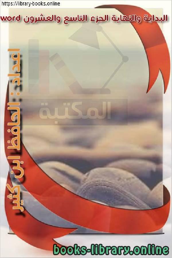 ❞ كتاب البداية والنهاية الجزء التاسع والعشرون word ❝  ⏤ إبن كثير أبو الفداء عماد الدين إسماعيل