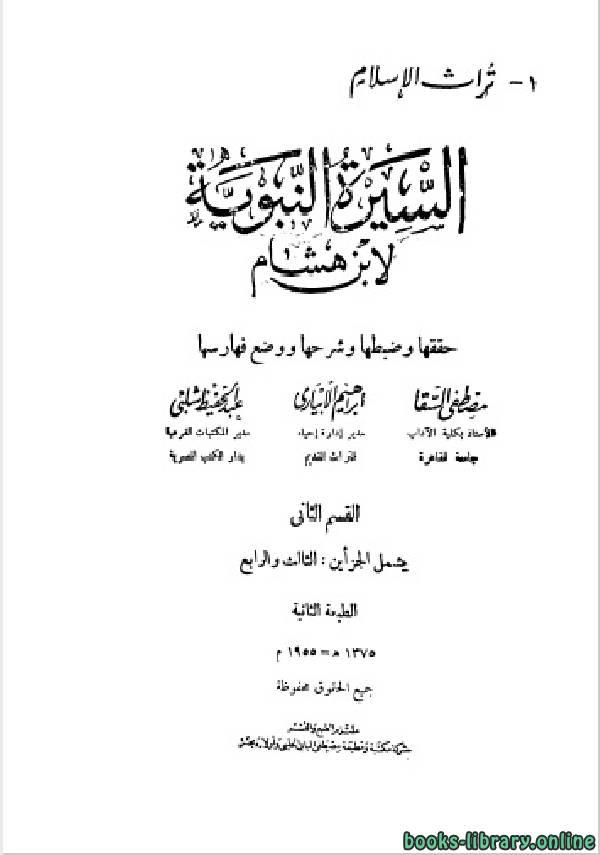 ❞ كتاب  السيرة النبوية (سيرة ابن هشام) (ط. الحلبي) ج2 ❝  ⏤ عبد الملك بن هشام بن أيوب الحميري المعافري