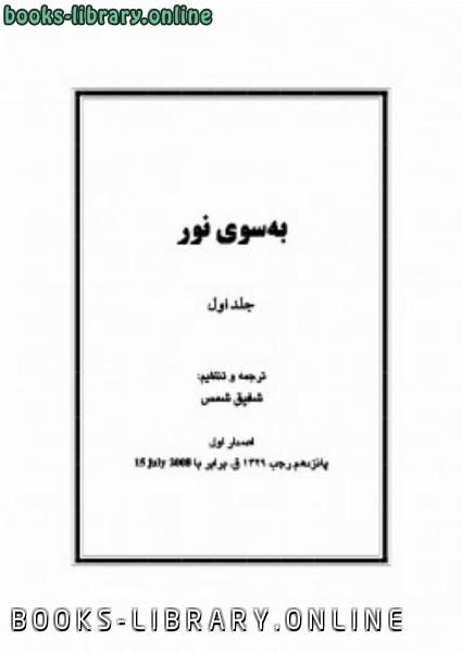 ❞ كتاب به سوی الكتب ❝  ⏤ شفیق شمس