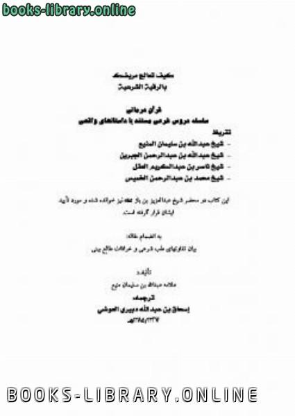 ❞ كتاب قرآن درمانى ❝  ⏤ عبدالله بن محمد السدحان